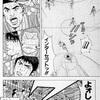 お悩みインターセプト 【9月21日「ジェーン・スー生活は踊る」の放送より】