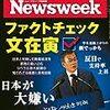 Newsweek (ニューズウィーク日本版) 2019年07月30日号 ファクトチェック 文在寅/香港の抵抗の夏は終わらない