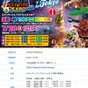 東京大田区産業プラザ 7.28 エキゾチックレプタイルエキスポ
