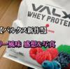 【感想・写真つき!!】山本義徳さんプロデュース『VALX(バルクス) ベリー風味』を飲んでみました。