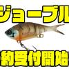 【ジャッカル】ハードとソフトのハイブリットバイブレーション「ジューブル」通販予約受付開始!