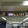 小田急電鉄 町田駅