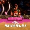 【スプラトゥーン2】ボス「タコツボザムライ」の倒し方とコツ/ヒーローモード攻略編【Splatoon2攻略】