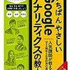 山浦直宏、村山佑介、コガン・ポリーナ、高田和資「いちばんやさしいGoogleアナリティクスの教本」