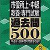 昭島市の公務員試験の難易度や筆記と面接の倍率、筆記のボーダーラインはどれくらい?