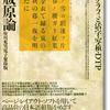 日本語文字組版_文献紹介