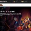 マイクラ完全新作「ダンジョンズ」5月26日発売。日本語対応も確定