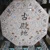 毎日一枚。「今は神さまに願うことしか。」おすすめ度:☆☆☆☆☆ ~写真で届ける伊勢志摩観光~