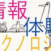 新しい本、デジタル・スマホ連動にもチャレンジ!