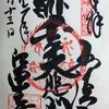 錦糸町の<江東観世音>江東寺にお参りしました!(東京都墨田区)2020/1/13