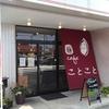 安中にある麹メインのお洒落カフェに行ってきた。麹cafe ことこと