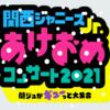 配信視聴記録51.「関西ジャニーズJr. あけおめコンサート2021〜関ジュがギューっと大集合〜」(有料生配信)