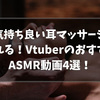 『耳マッサージ』VtuberのおすすめASMR動画4選!【2021/7パート②】