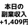 【本日の副業収入+1,409円】(20/1/21(火)) ポイティ、稼げるかも。