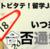 トビタテ留学Japanの選考結果はいつ来る?
