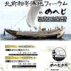 すすめ北前船『北前船寄港地船主集落の旅』第4回 野辺地(青森県)