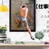 【仕事効率化】常識にとらわれるな!自宅での仕事環境改善のススメ(机編)