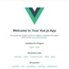 【Vue.js】VueCliを使用して開発環境を最短で実装