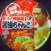 サッポロ一番 田子ノ浦部屋監修 醤油ちゃんこラーメン 99+税円