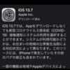 iOS 13.7 にアップデート