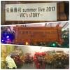 佐藤勝利 summer live 2017 ~ VIC's sTORY ~《佐藤勝利》