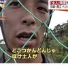 機動隊員による沖縄県民に対し「土人」「シナ人」発言に関して
