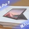 【Surface】Amazonのブラックフライデーセールで購入したSurface Pro 7が届いたぞー!!開封の儀とレビュー