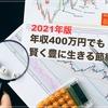 【2021年版】年収400万でも賢く豊に生きる節約術
