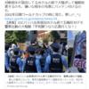 日本人に成りすましてのデモですか? 迷惑です 2021年7月10日