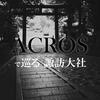 【FUJIFILM X100F】ACROS(アクロス)で巡る諏訪大社【モノクロ写真作例】