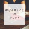 自分を見失った人におすすめしたい趣味としてのブログ