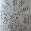 『現代世相漫画』私的撰集 其之弐