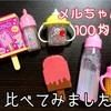 【100均おもちゃ】メルちゃんのお世話パーツと100均のおもちゃを比べてみました【比較】