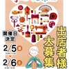第32回 西沢手づくり市場 開催日決定!出店者様大募集☆