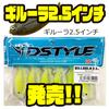 【DSTYLE】ギル系ワームの進化系「ギルーラ2.5インチ」発売!