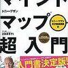 【57冊目】マインドマップ超入門 トニーブザン天才養成講座①