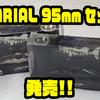 【DRT】毎回即完のオススメカスタムハンドル「VARIAL 95mm セット」通販サイト入荷!