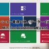 MiniTool Partition Wizardでパーテーション管理とデータの保護