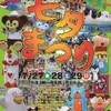 暑い夏!!焼津市では夏に開催されるイベントが盛りだくさん☆毎週色々なイベントが楽しめちゃう♡