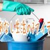 洗剤を使わない生活で役立つ3アイテム
