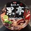 【今週のカップ麺99】熊本ラーメン 黒亭 とんこつラーメン(明星食品)