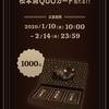 【懸賞情報】明治 松本潤QUOカード1,000円分/1,000名様