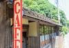 町並み散策の合間に!【CAFE住留】@石見銀山