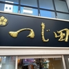 つじ田 池袋西口店
