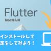 【Flutter】MacでSDKインストールと環境設定をする!