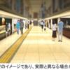 #487 東京駅エキナカ商業空間「グランスタ東京」の開業延期 一部5店舗は6月17日オープン!