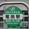 2016北海道・東日本パスの旅(3)代行バスで竜田から小高へ