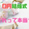 0円結婚式に当選したので結婚式やります!
