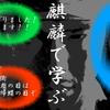 「麒麟がくる」第7話は織田信長が初登場!でもわずか3分弱(笑)