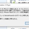 対処:モジュール DevicePowerOn のパワーオンに失敗しました